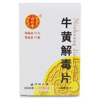 同仁堂 牛黄解毒片 0.27g*120片