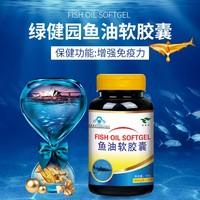 绿健园 鱼油软胶囊 100g(1000mg/粒*100粒)