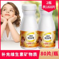 【2瓶装共160片】钙尔奇 小添佳咀嚼片(巧克力味) 2.0g/片*80片 儿童青少年补钙片