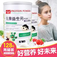 多合儿童益生元蛋白质粉小孩婴幼儿益生菌养肠胃蛋白粉调理营养品
