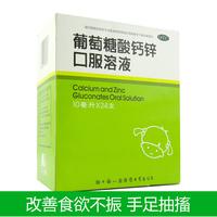 福人 葡萄糖酸钙锌口服溶液 10ml*24支