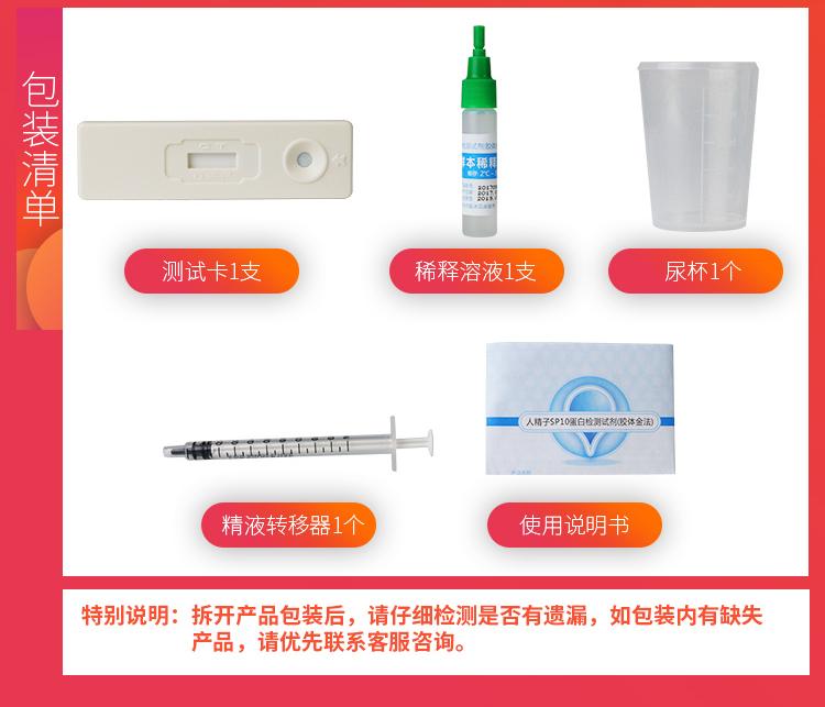 大卫人精子SP10蛋白检测试剂(胶体金法)1人份3393