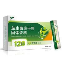 【买2赠1】绿健园 益生菌冻干粉固体饮料 2g*20袋