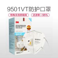 3M防尘过滤式KN95防颗粒呼吸器PM2.5口罩防雾霾9501VT男女通用
