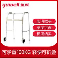 鱼跃 助行器YU750 带前轮铝合金老人残疾人四脚拐杖伸缩折叠便携
