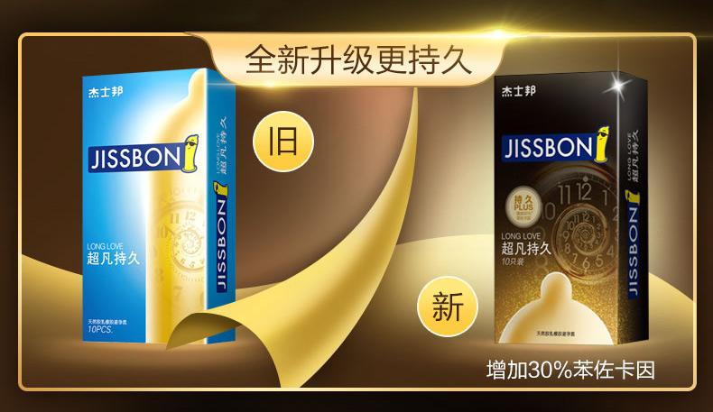 杰士邦 避孕套超凡持久10只8724