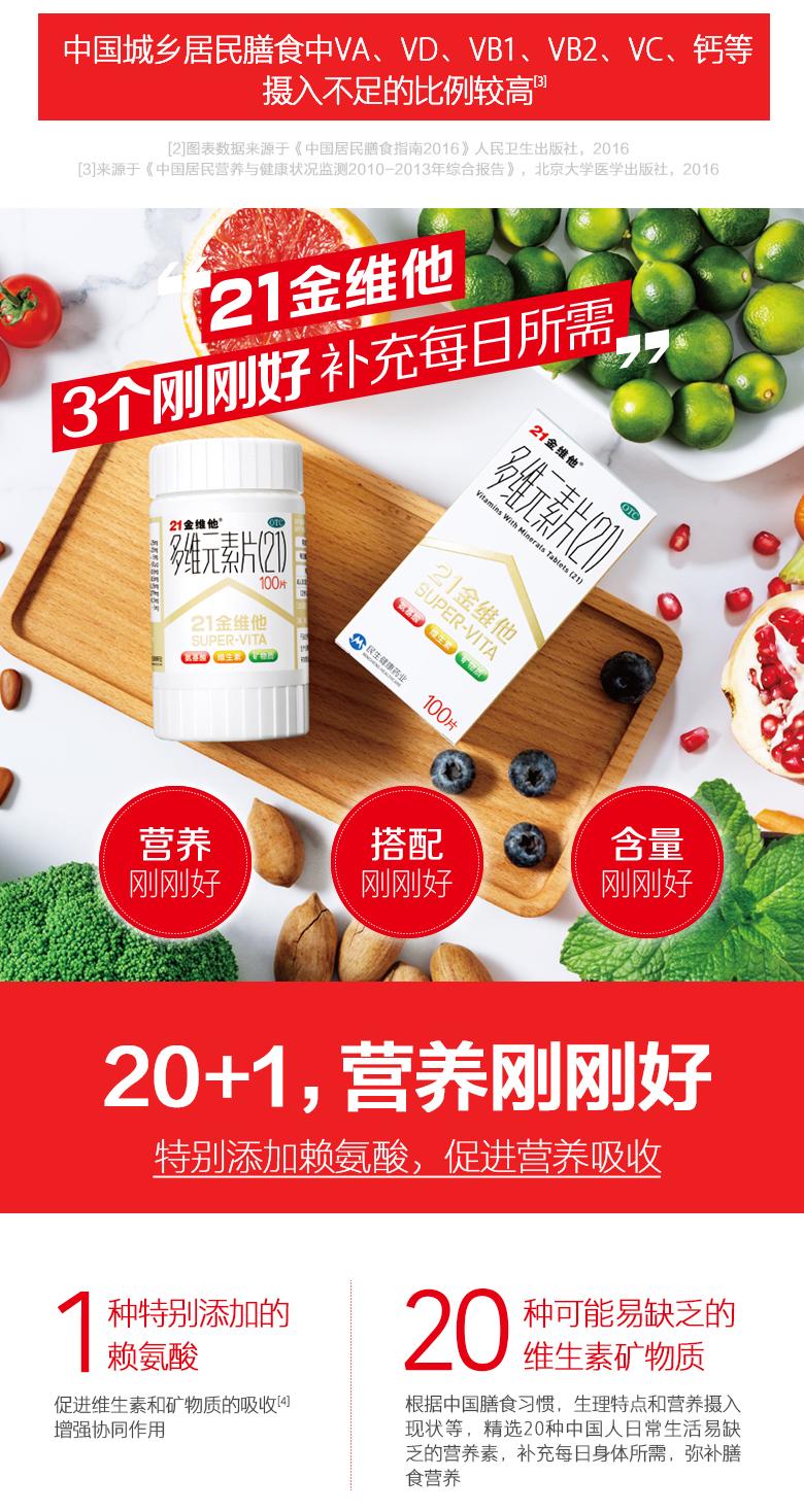买2减10】21金维他 多维元素片 100片  复合维生素B b6 b1 b2维生素c钙铁锌1304