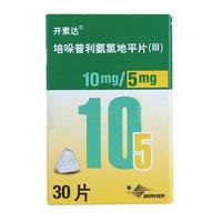 开素达 培哚普利氨氯地平片(III) 10mg/5mg*30片