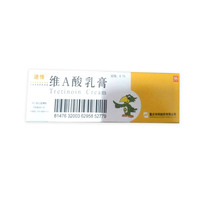 迪维 维A酸乳膏  0.1%*15g