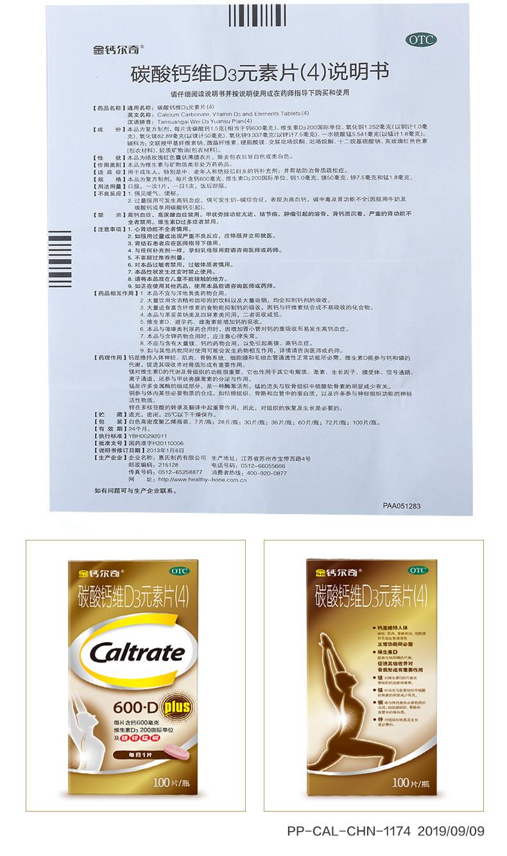 买2件减20】惠氏 金钙尔奇D 碳酸钙维D3元素片(4) 100片8144
