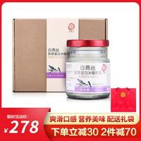 同仁堂 冰糖燕窝 420g (70g/瓶×6瓶) 送礼袋