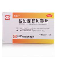 希瓦丁 *[医乙]盐酸西替利嗪片(希瓦丁)017025 10mg*12片