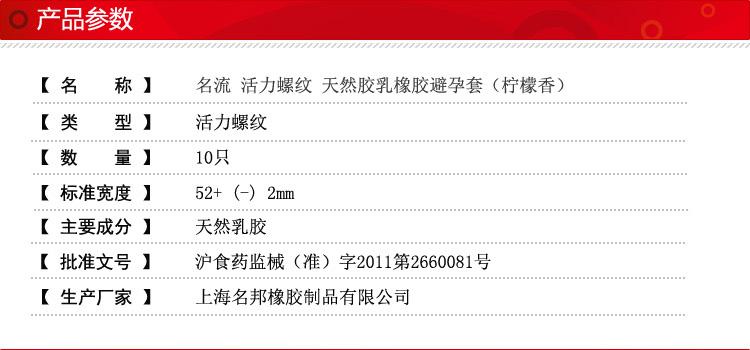 名流避孕套 活力螺纹10只装成人情趣性用品男用52mm宽度9310