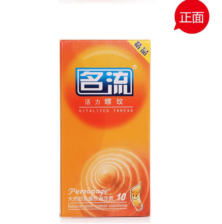 名流避孕套 活力螺纹10只装成人情趣性用品男用52mm宽度1225