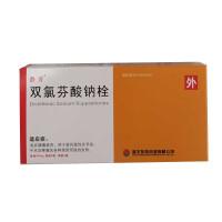 静青 双氯芬酸钠栓 (10粒装)