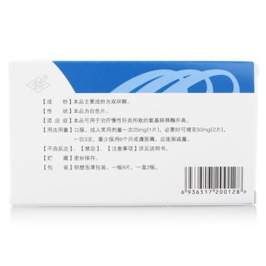 先农坛 百赛诺 双环醇片 25mg*9片*2板2066
