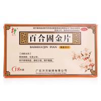 旺方 百合固金片 0.45g*18片