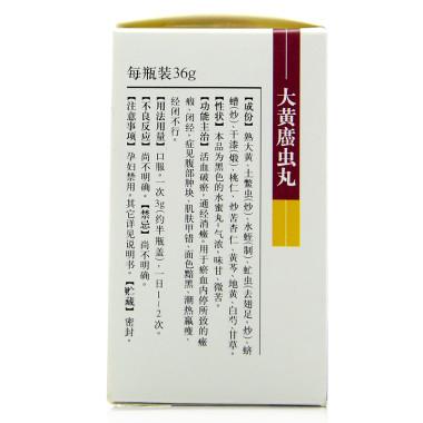 恒诚制药 南海 大黄蟅虫丸 36g1097