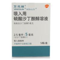 万托林/VENTOLIN 吸入用硫酸沙丁胺醇溶液 2.5ml:5mg*5瓶