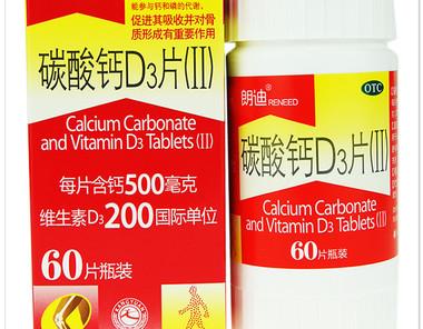 朗迪 碳酸钙D3片 0.5g*60片
