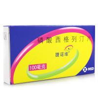 (五盒包邮!!!)捷诺维 磷酸西格列汀片 100mg*14片