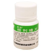石药 桂利嗪片 25mg*100片