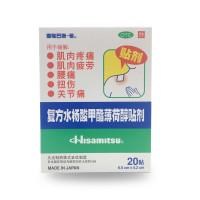 撒隆巴斯-爱 复方水杨酸甲酯薄荷醇贴剂 默认*20贴