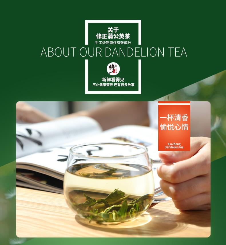 【买2送1】修正 蒲公英茶 50g/罐 蒲公英茶叶长白山 蒲公英茶叶6069