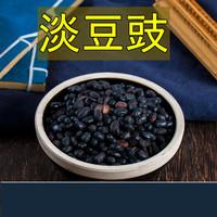 旗香药草淡豆豉1000g/袋别名香豉、淡豉