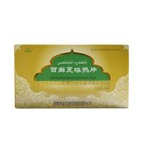 银朵兰 百癣夏塔热片 0.4g*12片*3板