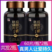 【2瓶装,4瓶1周期】修正 玛卡牡蛎肽精片 玛咖肽精片60片*2盒