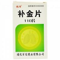 德济 补金片 0.25g*110片(薄膜衣)