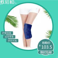 敷轻松 单膝艾灸盐包电热护膝 老寒腿保暖 关节运动扭伤热敷