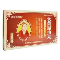 广盛原 大黄蛰虫丸 1.6g*10袋/盒