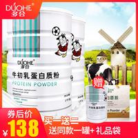 多合牛初乳蛋白质粉增强中老年成人孕妇儿童营养品滋补品免疫