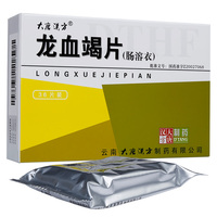 思药/大唐汉方 龙血竭片(肠溶衣) 0.4g*36片