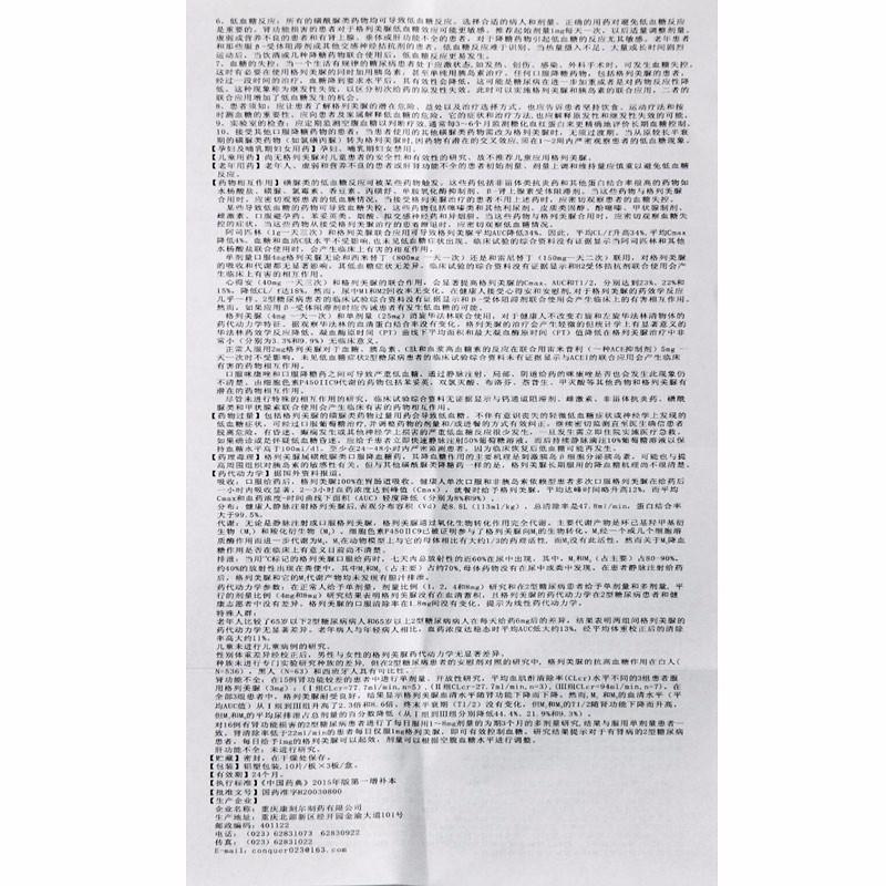 力贻苹 格列美脲片 2mg*30片8305