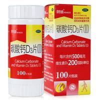 朗迪 碳酸钙D3片 100片