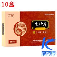 万胜 生精片 0.42g*12片*10盒