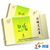 中亚 消糖灵胶囊 0.4g*24s