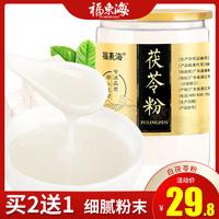 【买2送1】福东海 白茯苓粉细腻茯苓打粉云南 茯苓粉250克罐装