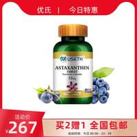 【买2送1】【美国进口】 虾青素 60片 雨生红球藻蓝莓复合片 12mg