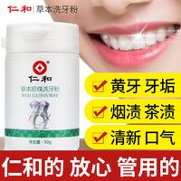 仁和药业 草本珍珠洗牙粉 (50g)洗牙粉牙齿速亮白洗白去黄去牙结石黄变白亮白洁牙牙白 草本珍珠亮白洗牙粉