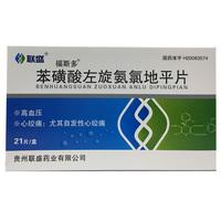 福斯多 苯磺酸左氨氯地平片 2.5mg*7片*3板