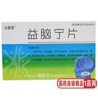 【10盒】众春 益脑宁片 0.35克*48片*10盒