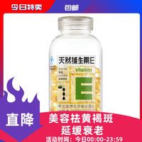 养生堂 天然维生素E 250mg*200粒