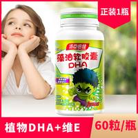 60粒正裝】湯臣倍健R藻油軟膠囊 400mg/粒*60粒 含植物DHA 維生素E 藻油由美國進口 孕婦兒童適用