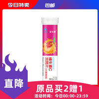 金仕康 维生素C泡腾片 4g/片*20片 水蜜桃味