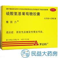维固力 硫酸氨基葡萄糖胶囊(RX) 0.25g*20粒