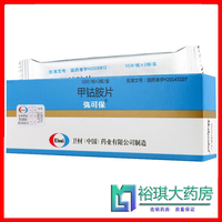 弥可保 甲钴胺片(薄膜衣)0.5mg*20s